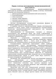 Внешнеэкономическая деятельность Казахстана реферат по менеджменту  Внешнеэкономическая деятельность Казахстана реферат по менеджменту скачать бесплатно налогообложение инвестирование внешняя