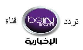 تردد بين سبورت الاخبارية المجانية 2021 الجديد Bein Sports News على النايل  سات - ثقفني