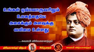 Vivekananda In Tamil College Paper Example