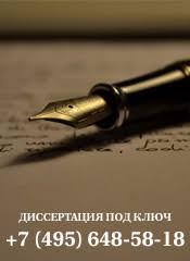 Как написать докторскую диссертацию НАПИСАНИЕ ДОКТОРСКИХ ДИССЕРТАЦИЙ