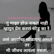 Pin By Marathi Status On Marathi Status Love Quotes Funny Poem