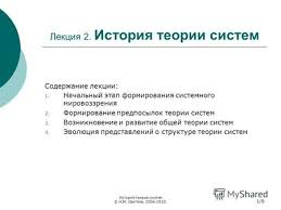 Презентация на тему Предмет ОТС © Н М Светлов Теория  История теории систем © Н М Светлов 2006 2010 1
