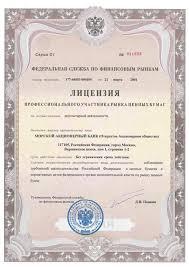 Морской банк Раскрытие информации профессионального участника  Лицензия на осуществление депозитарной деятельности на рынке ценных бумаг