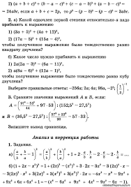Проверочная работа Формулы сокращенного умножения Тождества  математика 8 класс