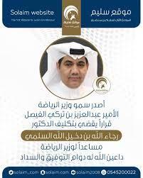 سُليم بن منصور on Twitter: