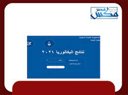 Find Out 20+ Truths On وزارة التربية السورية Your Friends Forgot to Let You  in!