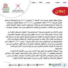 استخراج www.heac.gov.om رابط نتائج القبول الموحد 1442 بعثات القبول المباشر  للجامعات