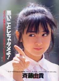 「saitouyuki」の画像検索結果