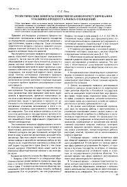 Теоретические Вопросы понятия правового регулирования уголовно  Показать еще