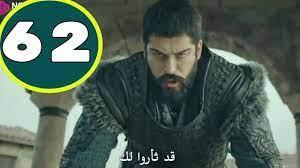 مسلسل... قيامة عثمان(الحلقة 62) كاملة مترجمة للعربية /بجودة عالية (HD) -  YouTube