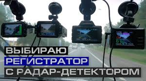 Тест <b>видеорегистраторов с радар</b>-<b>детекторами</b> - YouTube