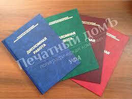 Переплет прошивка дипломов Полиграфическая компания Печатный  7