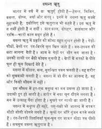 essay on winter season in india autumn season in hindi wikipedia le autumn
