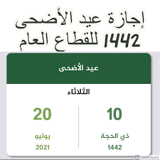 إجازة عيد الأضحى 1442 للقطاع العام في السعودية 11 يوم بالقانون.. وأجدد  بوستات عيد الأضحي 2021 - ثقفني