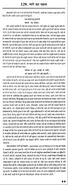 essay on the ldquo importance of w rdquo in hindi