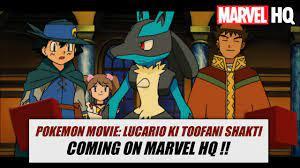 FINALLY !! Pokemon Movie: Lucario Ki Toofani Shakti Coming On Marvel HQ    Date & Time Confirmed ! - YouTube