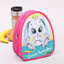 Рюкзак-<b>термосумка</b> «<b>Самая красивая</b>», 3.5 л (3146750) - Купить ...