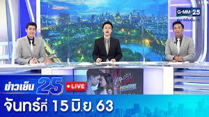 LIVE] ข่าวเย็น25 วันจันทร์ที่ 15 มิถุนายน พ.ศ. 2563 - YouTube