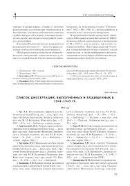 Список диссертаций выполненных и защищенных в гг тема  Показать еще