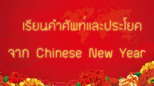 ภาษาอังกฤษกับวันสำคัญ I วันตรุษจีน ( Chinese New Year ) - YouTube