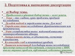 Презентация на тему Б Т Пономаренко доктор исторических наук  11 2 Подготовка к написанию диссертации а