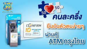 แอพคนละครึ่ง ยืนยันตัวตนง่ายๆ ผ่านตู้ ATM กรุงไทย - YouTube