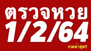 ตรวจหวย 01/02/64 ผลสลากกินแบ่งรัฐบาลวันนี้ 1 กุมภาพันธ์ 2564 งวดล่าสุด!!