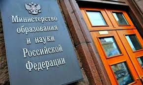Глава Минобрнауки поручила проверить на плагиат диссертации своих  Глава Минобрнауки Ольга Васильева дала поручение проверить на плагиат диссертации своих заместителей и директоров департаментов министерства