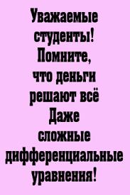 Заказать диплом Ростов на Дону