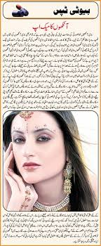beautiful eyes makeup tips in urdu mugeek vidalondon