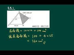 四 角錐 表面積