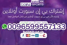 اشتراك بي ان سبورت اون لاين - خدمات بي ان سبورت السعودية عبر الموقع