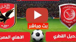 بث مباشر لمباراة الأهلي المصري ضد الدحيل القطري - YouTube