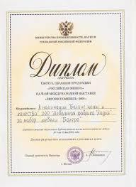 Награды Диплом Лаурета смотра образцов продукции Российская мебель на 9 ой международной выставке