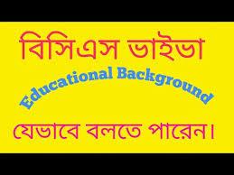 Bcs Viva 1 Educational Background Introduce Yourself Or Tell Us Your Educational Background