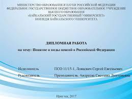 Понятие и виды пенсий в Российской Федерации презентация онлайн  БАЙКАЛЬСКИЙ ГОСУДАРСТВЕННЫЙ УНИВЕРСИТЕТ КОЛЛЕДЖ БАЙКАЛЬСКОГО УНИВЕРСИТЕТА ДИПЛОМНАЯ РАБОТА на тему Понятие и виды пенсий в Российской Федерации