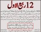 12 rabi ul awal eid milad un nabi essay