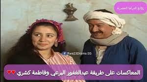 روائع الدراما - المعاكسات على طريقة عبدالغفور البرعي وفاطمة كشري ♥♥😍😍