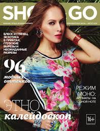 Shop&Go - №19, июль-август 2013 - модный город в модном ...