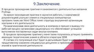 Отчет по производственной практике Магазин profmax презентация  11