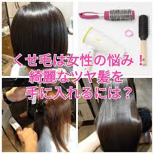 くせ毛は女性の悩み綺麗なツヤ髪を手に入れるには 髪質改善専門