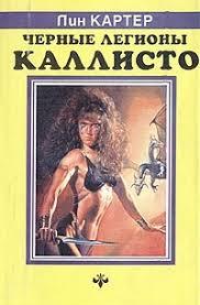 Отзывы о книге <b>Черные легионы</b> Каллисто (сборник)