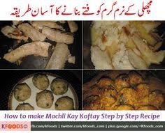 see how to make fish kofta recipe with step by step picture guide in urdu by kfoods enjoy machli kofta curry at home