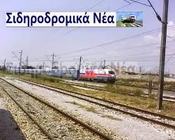Αποτέλεσμα εικόνας για Σιδηροδρομικός σταθμός Διαλογης Θεσσαλονικης Σιδηροδρομικά Νέα