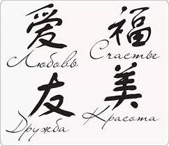 иероглифы японские и их значение на русском 11 тыс изображений