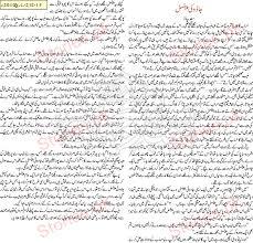 urdu story for children image