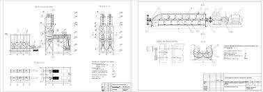Строительные материалы и технологии курсовые и дипломные работы  Курсовой проект Установка непрерывного действия для производства бетона класса В10