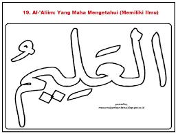 Contoh tulisan kaligrafi asmaul husna ar rahim arrahim dapat dicetak. 18 Asmaul Husna Ideas Fruit Coloring Pages Calligraphy Art Islamic Art Calligraphy