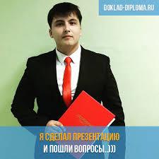 Ответы mail ru скажите как писать защитное слово к диплому  Пользовался сервисом доклад диплома ру для составления материалов на защиту Рекомендую