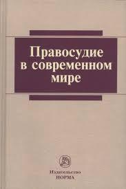 Правосудие в современном мире Книги Публикации ВШЭ  Правосудие в современном мире
